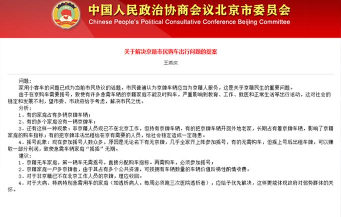 北京市政协委员建议:京籍无车家庭第一辆车无需摇号