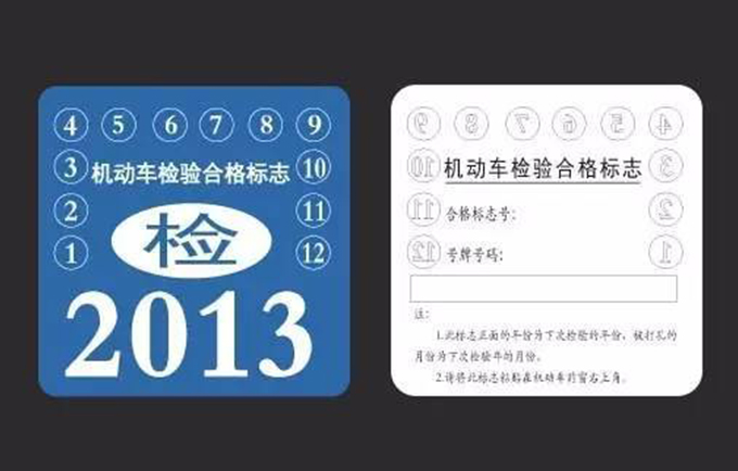 江西、内蒙古:6月20日起全面推行机动车检验标志电子化