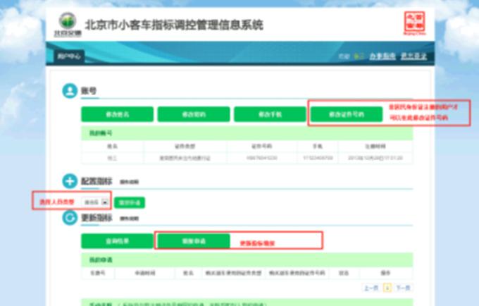 北京小客车更新指标时限顺延将于本月底结束